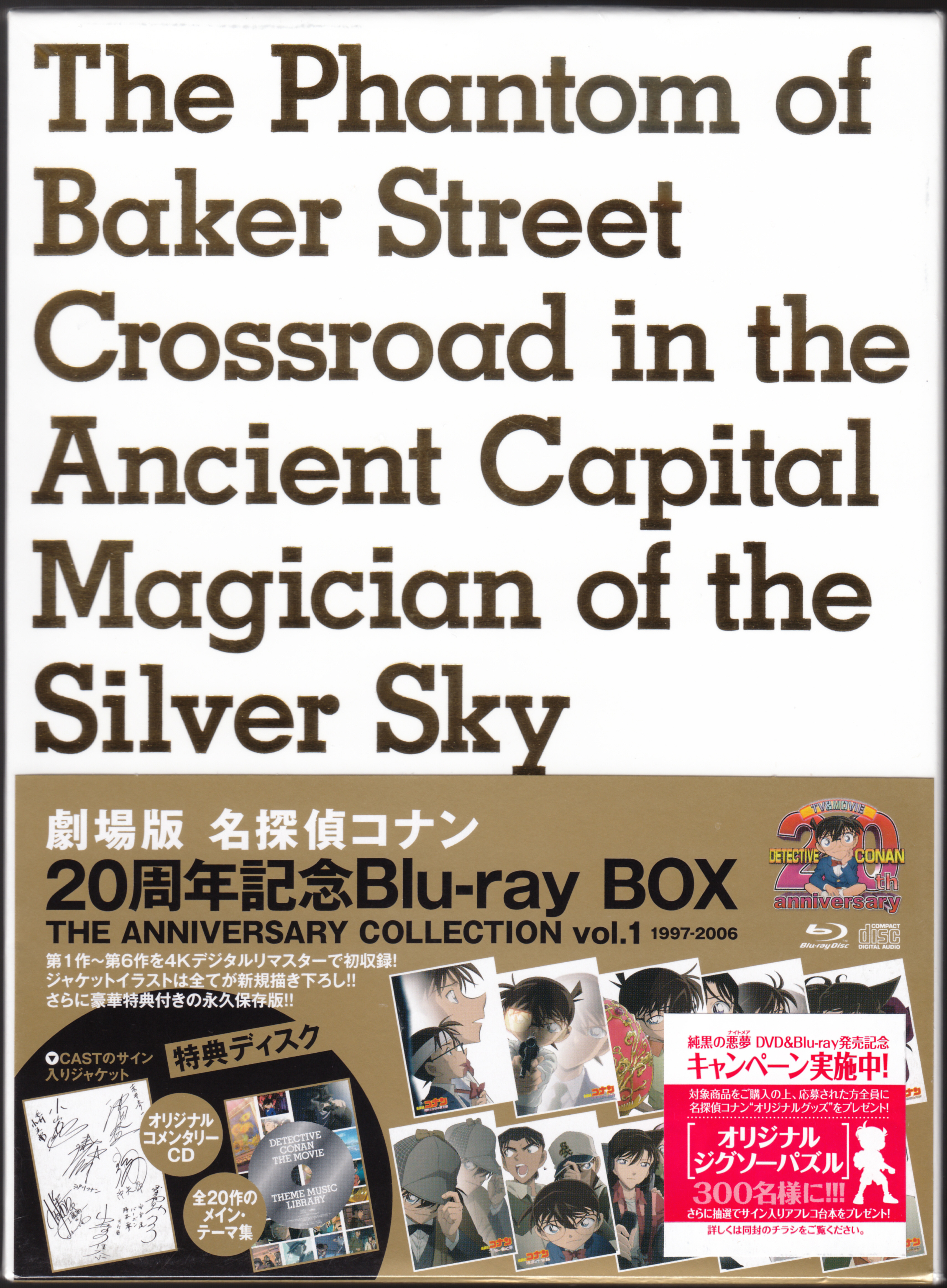 Detective Conan Movie Collection Box: The Anniversary Collection Vol