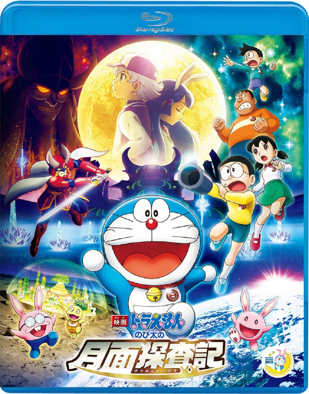 Doraemon: Nobita's Chronicle of the Moon Exploration Blu-ray
